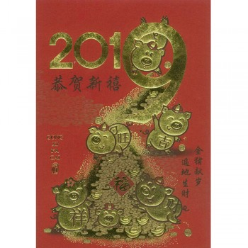 Greeting Card Chinese New Year 恭贺新禧 2019