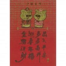 Greeting Card Chinese New Year 金猪送财 2019