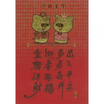 Greeting Card Chinese New Year 金猪送财 2019