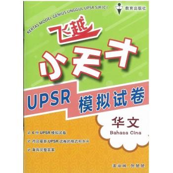 Kertas Model Genius Unggul UPSR SJKC Bahasa Cina 飞越小天才UPSR模拟试卷华文