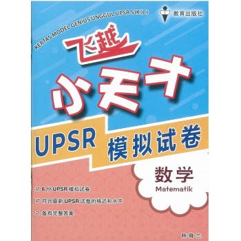 Kertas Model Genius Unggul UPSR SJKC Matematik 飞越小天才UPSR模拟试卷数学