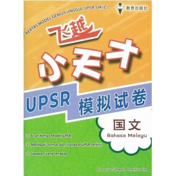 Kertas Model Genius Unggul UPSR SJKC Bahasa Melayu 飞越小天才UPSR模拟试卷国文