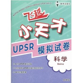 Kertas Model Genius Unggul UPSR SJKC Sains 飞越小天才UPSR模拟试卷科学