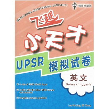 Kertas Model Genius Unggul UPSR SJKC English 飞越小天才UPSR模拟试卷英文