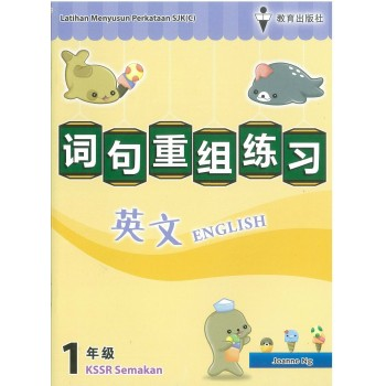 Latihan Menyusun Perkatan English Year 1 词句重组练习英文 1年级