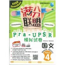 Kertas Model PRA-UPSR Skor Gred A Bahasa Melayu Tahun 4