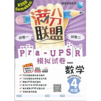 Kertas Model PRA-UPSR Skor Gred A Matematik Tahun 4