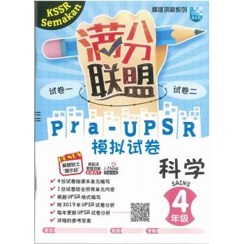 Kertas Model PRA-UPSR Skor Gred A Sains Tahun 4