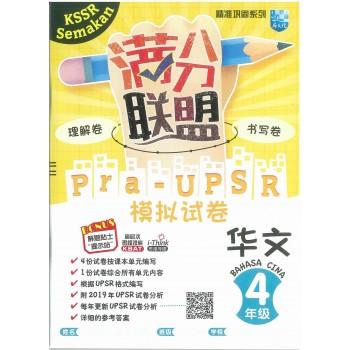 Kertas Model PRA-UPSR Skor Gred A Bahasa Cina Tahun 4