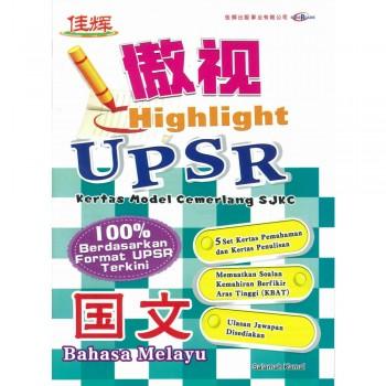 Highlight 傲视 UPSR 模拟试卷 国文 Bahasa Malaysia
