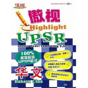 Highlight 傲视 UPSR 模拟试卷 华文 Bahasa Cina