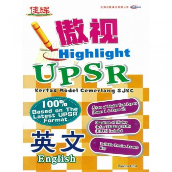 Highlight 傲视 UPSR 模拟试卷 英文 English