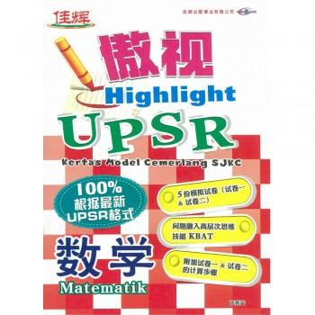 Highlight 傲视 UPSR 模拟试卷 数学 Matematik