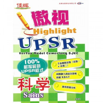 Highlight 傲视 UPSR 模拟试卷 科学 Sains