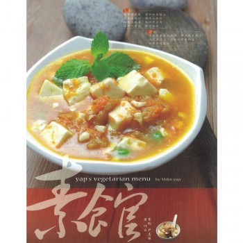 素馆Yap's Vegetarian Menu