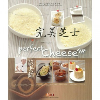 完美芝士 Perfect Cheese 48