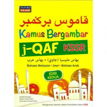 Kamus Bergambar j-QAF KSSR Edisi Kedua