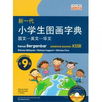 新一代·小学生图画字典第9版