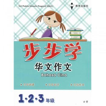 Siri Praktis Menulis Progresif SJKC 步步学 华文作文 Bahasa Cina 123年级