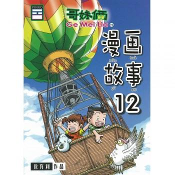 哥妹俩 - 漫画故事12