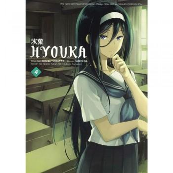 Hyouka 4