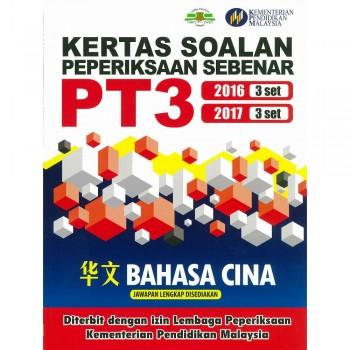 Kertas Soalan Peperiksaan Sebenar PT3 Bahasa Cina 2016 & 2017