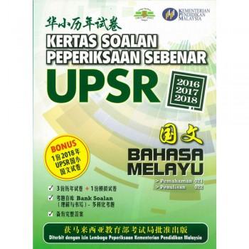 华小历年试卷 Kertas Soalan Peperiksaan Sebenar UPSR 国文 Bahasa Melayu 2016-2018