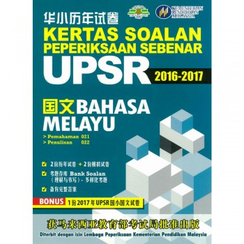 华小历年试卷 Kertas Soalan Peperiksaan Sebenar UPSR 国文 Bahasa Melayu 2016-2017