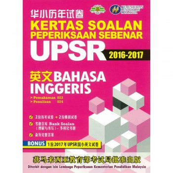 华小历年试卷 Kertas Soalan Peperiksaan Sebenar UPSR 英文 Bahasa Inggeris 2016-2017