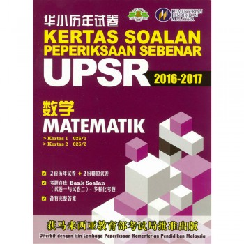 华小历年试卷 Kertas Soalan Peperiksaan Sebenar UPSR 数学 Matematik 2016-2017