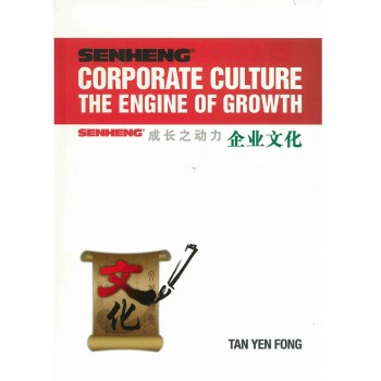 SenHeng: Corporate Culture The Engine of Growth
