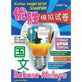 Kertas Model UPSR Sinaran 优胜模拟考卷 国文 Bahasa Melayu