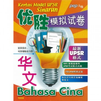 Kertas Model UPSR Sinaran 优胜模拟考卷 华文 Bahasa Cina