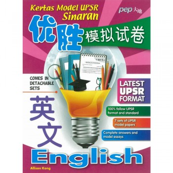 Kertas Model UPSR Sinaran 优胜模拟考卷 英文 English