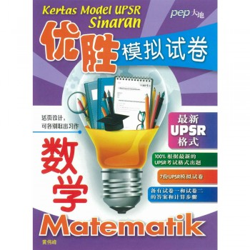 Kertas Model UPSR Sinaran 优胜模拟考卷 数学 Matematik