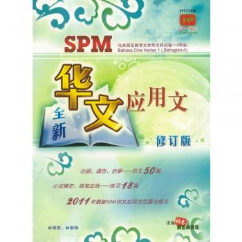 SPM 华文应用文 修订版