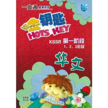 金钥匙 Hots Key KSSR 第一阶段1-2-3年级华文