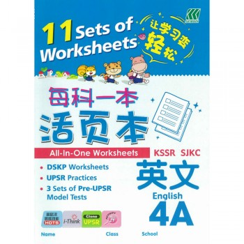 All-In-One Worksheets 英文 English SJKC 4A KSSR