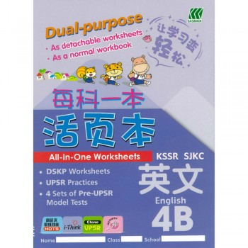 All-In-One Worksheets 英文 English SJKC 4B KSSR