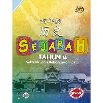 四年级 历史 Sejarah Tahun 4 SJKC