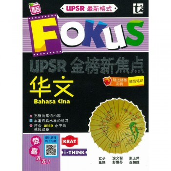 Fokus UPSR 金榜新焦点 华文 Bahasa Cina