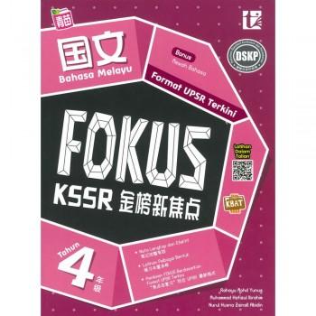 Fokus KSSR 金榜新焦点 国文 4年级