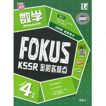 Fokus KSSR 金榜新焦点 数学 4年级