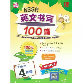 KSSR 英文书写100篇 4年级