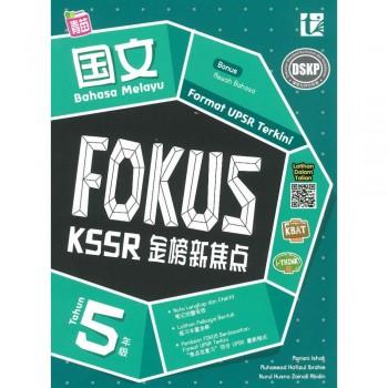 Fokus KSSR 金榜新焦点 国文 5年级