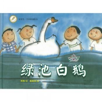 【绘本】绿池白鹅