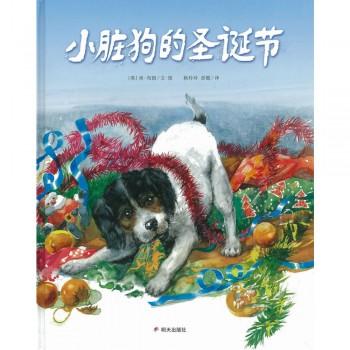 【绘本】小脏狗的圣诞节