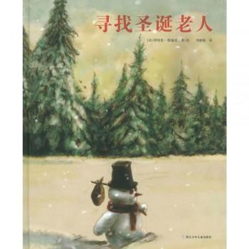 【绘本】寻找圣诞老人