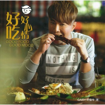 好吃好心情 Good Food Good Mood