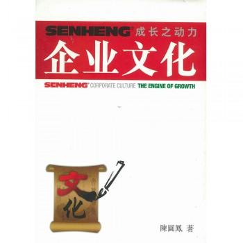 SenHeng 成长之动力:企业文化